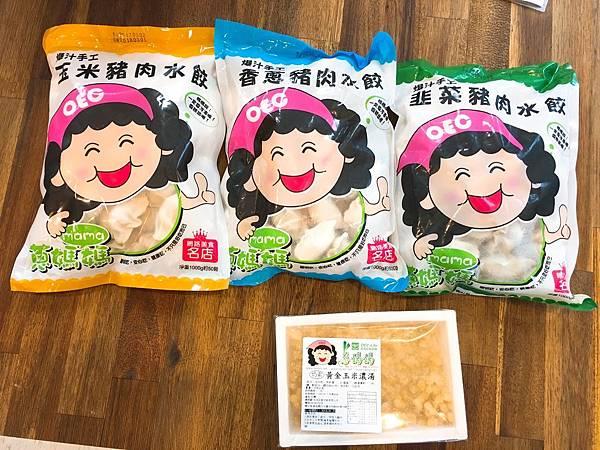 蔥媽媽水餃-7.JPG