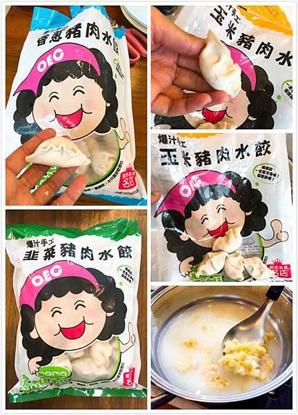 蔥媽媽水餃-12.jpg
