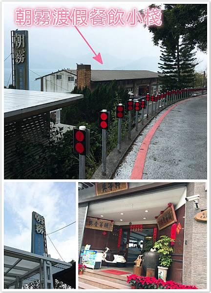 朝霧渡假餐飲小棧-5.jpg