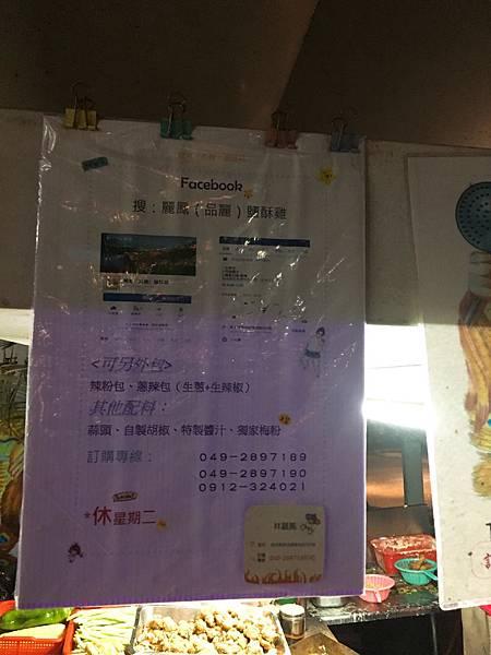 鳳麗鹽酥雞-2.JPG