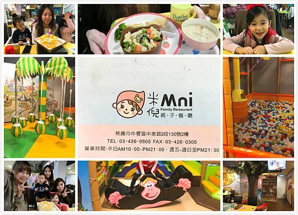 米倪親子餐廳-1.jpg