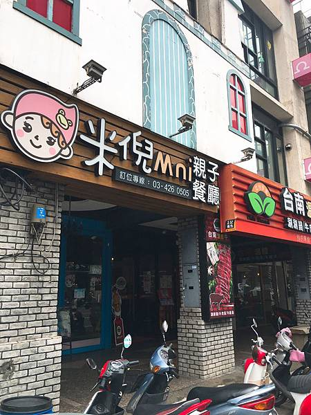 米倪親子餐廳-2.1.JPG