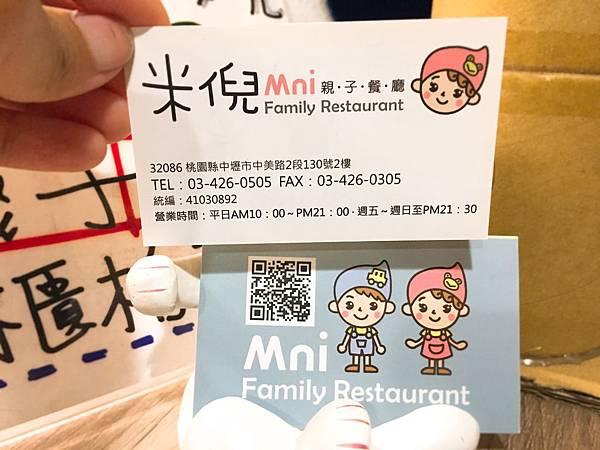 米倪親子餐廳-2.JPG