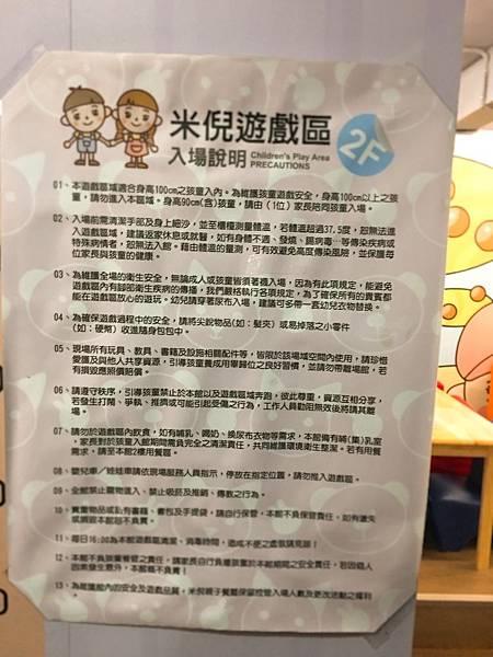 米倪親子餐廳-3.JPG