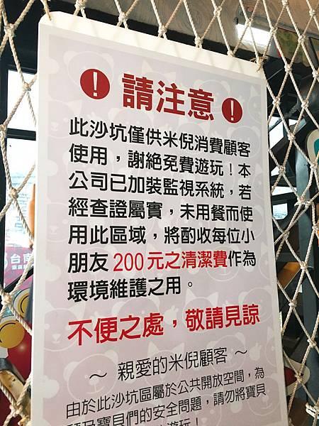 米倪親子餐廳-5.JPG