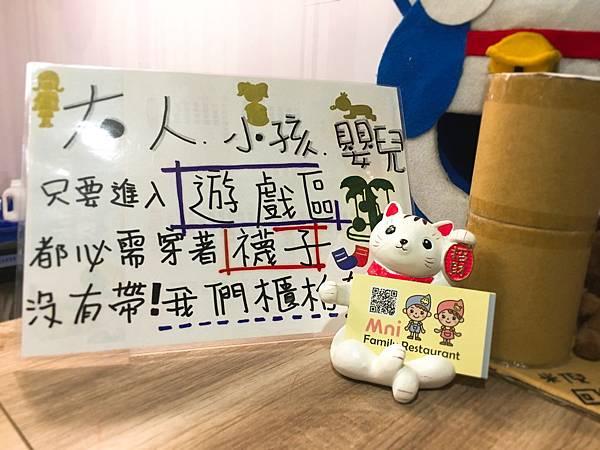 米倪親子餐廳-20.JPG