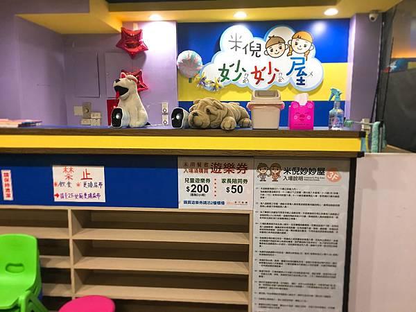 米倪親子餐廳-21.JPG