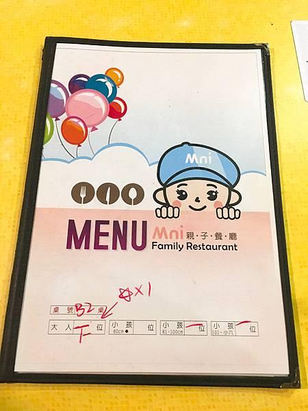 米倪親子餐廳菜單 (1).JPG
