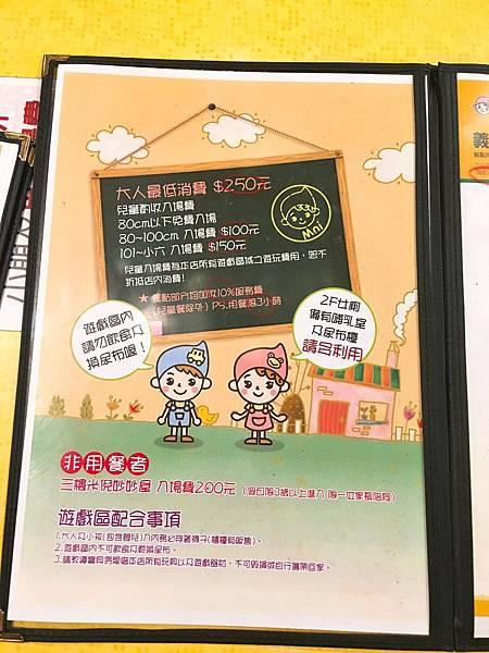 米倪親子餐廳菜單 (2).JPG