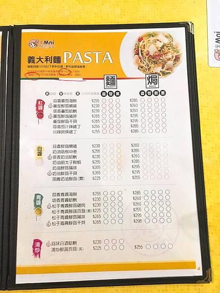 米倪親子餐廳菜單 (3).JPG