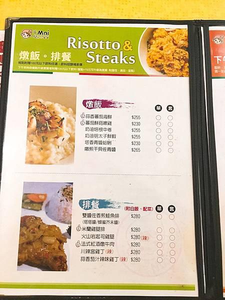 米倪親子餐廳菜單 (4).JPG