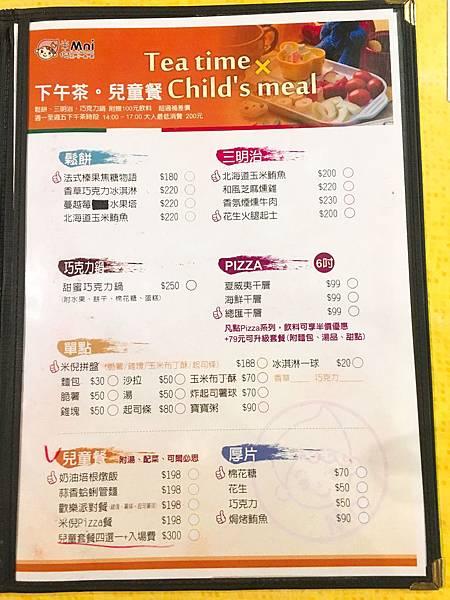 米倪親子餐廳菜單 (5).JPG