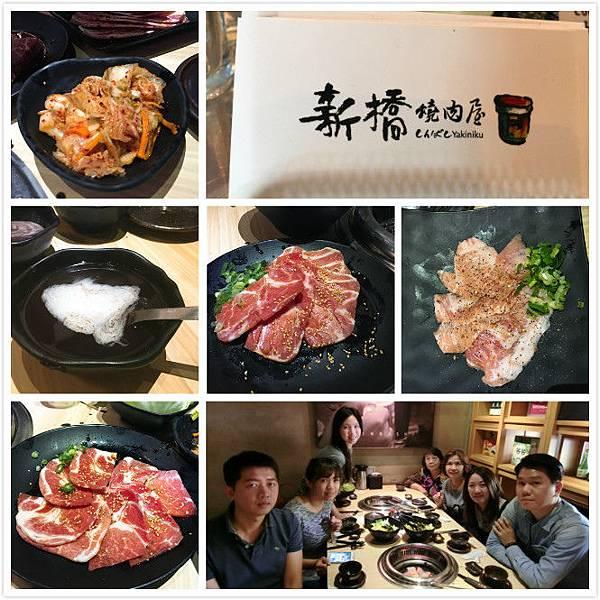 新橋燒肉-1.jpg