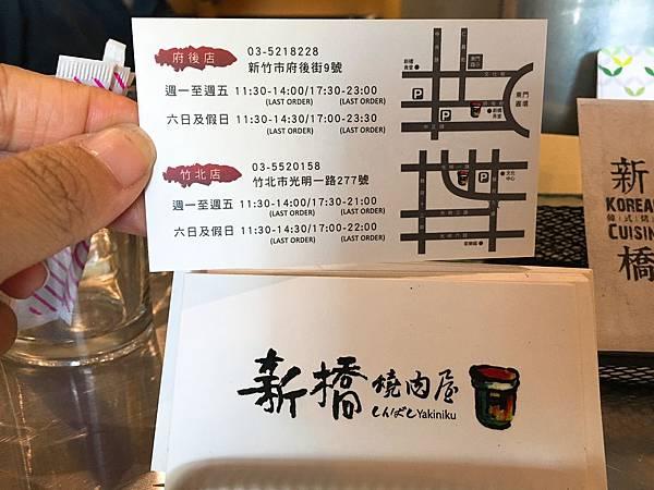 新橋燒肉-2.JPG