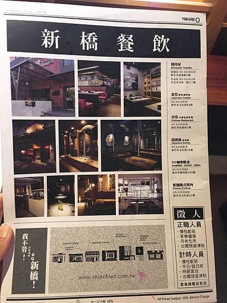 新橋燒肉菜單 (1).JPG