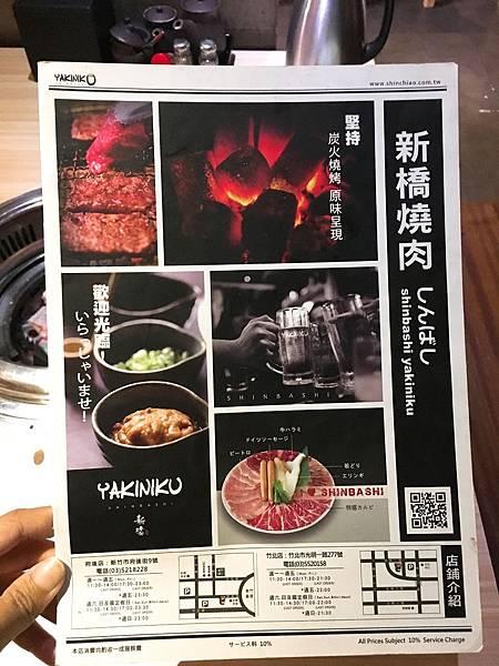 新橋燒肉菜單 (2).JPG