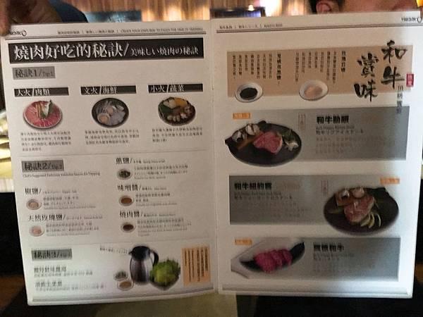 新橋燒肉菜單 (3).JPG