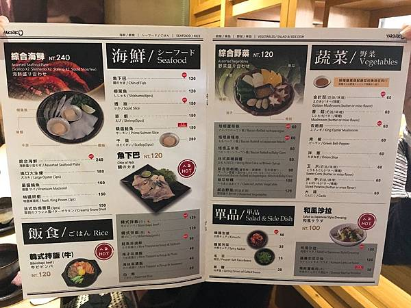 新橋燒肉菜單 (4).JPG