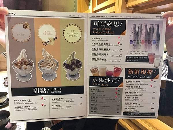 新橋燒肉菜單 (5).JPG