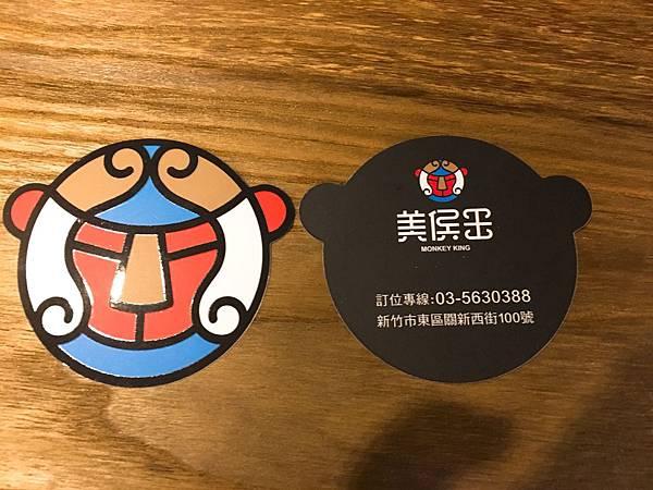 美猴王-2.JPG