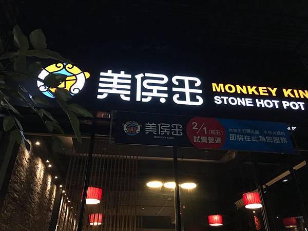 美猴王-3.JPG