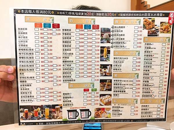 茶自點菜單 (2).JPG