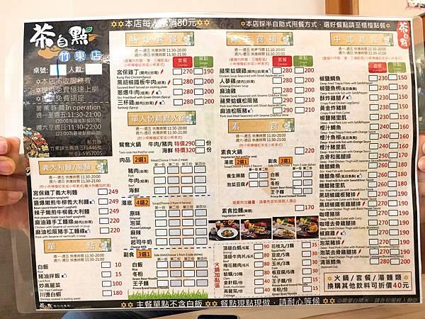 茶自點菜單 (3).JPG