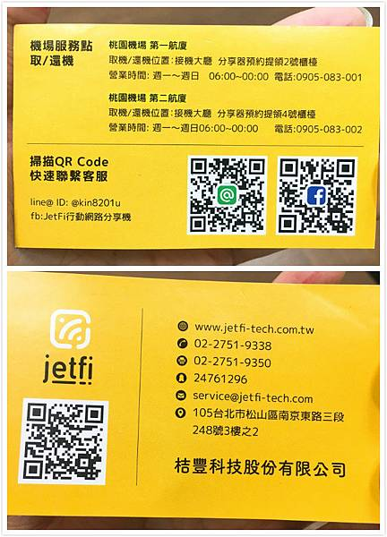 JETFI韓國-2.1.jpg