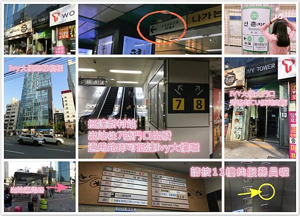 韓國新村 W House-6.JPG