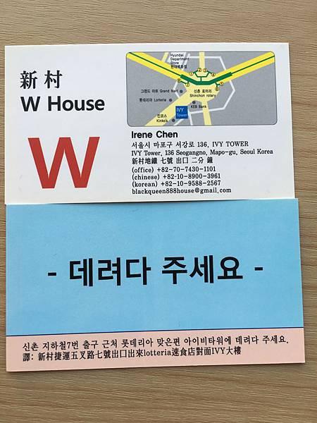 韓國新村 W House-3.JPG.JPG