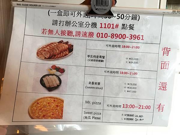 韓國新村 W House菜單 (4).JPG