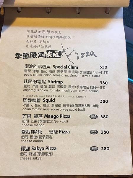 LUAU PIZZA屋菜單 (7).JPG
