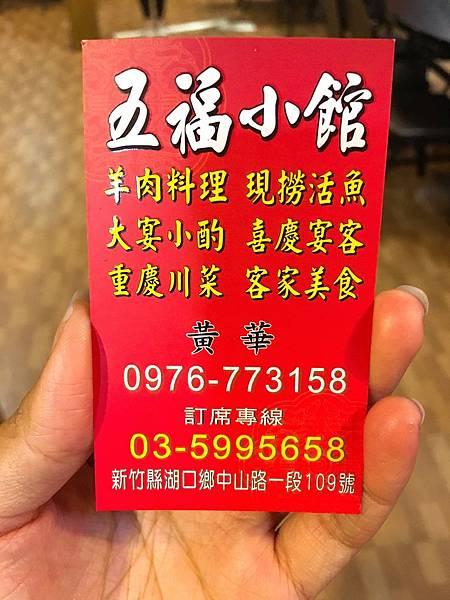 湖口五福小館-2.JPG