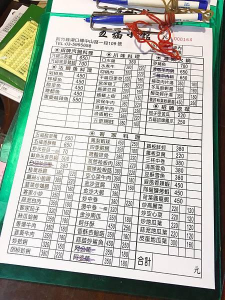 湖口五福小館-10.JPG