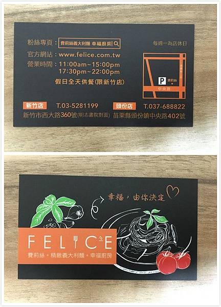 費莉絲義大利麵-2.jpg