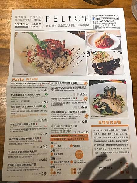 費莉絲義大利麵菜單 (2).JPG