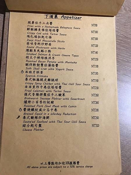 Foody Goodyh菜單 (3).JPG