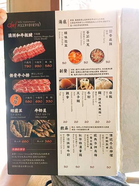 一沐火鍋竹北菜單 (3).JPG