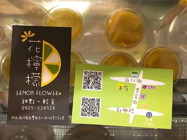 花檸檬新豐-2.JPG