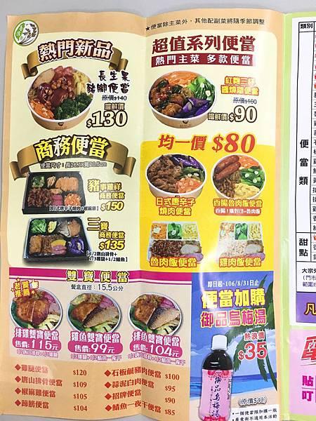 鬍鬚張菜單 (2).JPG