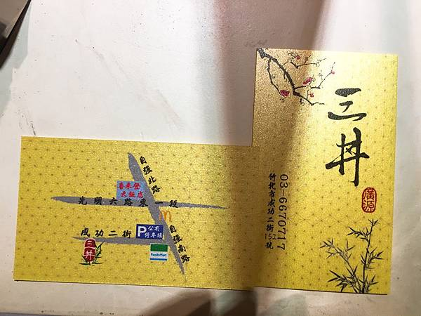 竹北三丼-2.JPG