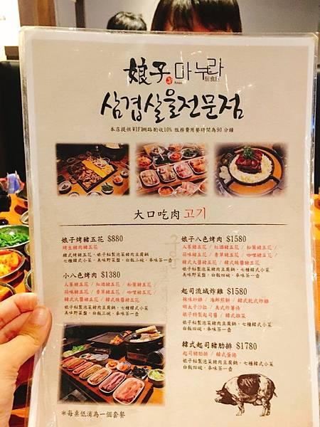 娘子燒肉菜單 (2).JPG