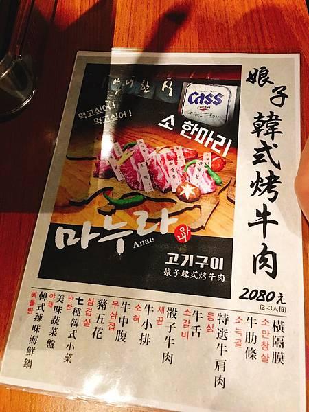 娘子燒肉菜單 (3).JPG