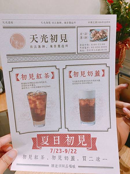天光初見菜單 (2).JPG