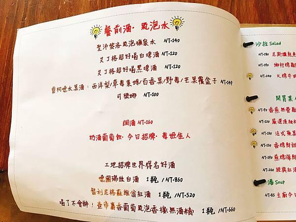 工地義式料理菜單 (2).JPG