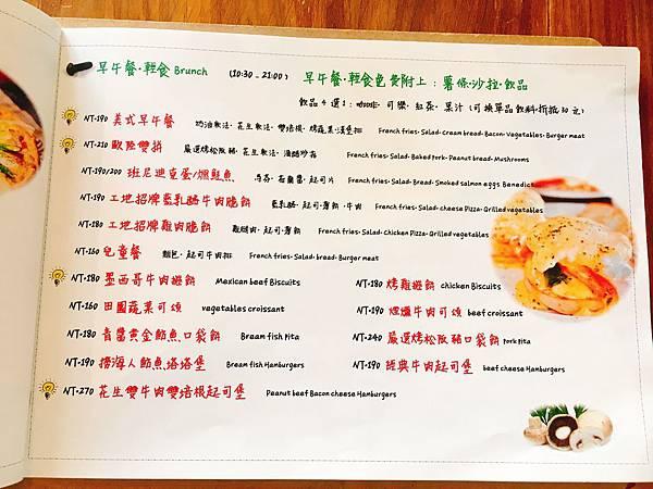 工地義式料理菜單 (5).JPG