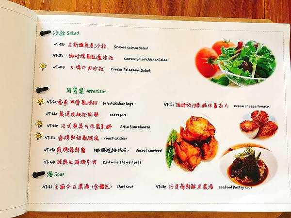 工地義式料理菜單 (3).JPG
