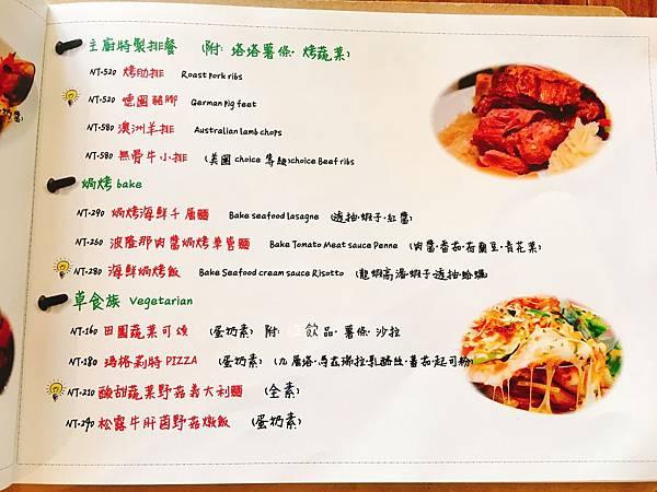 工地義式料理菜單 (9).JPG