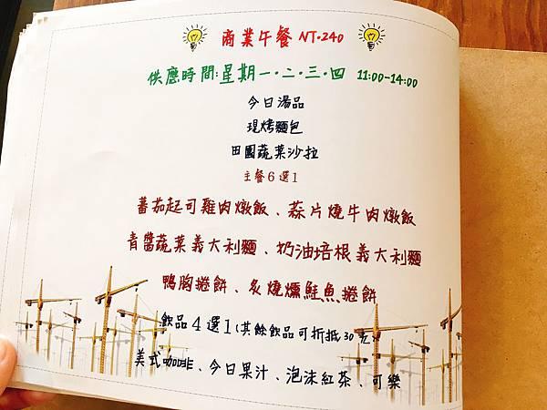 工地義式料理菜單 (14).JPG