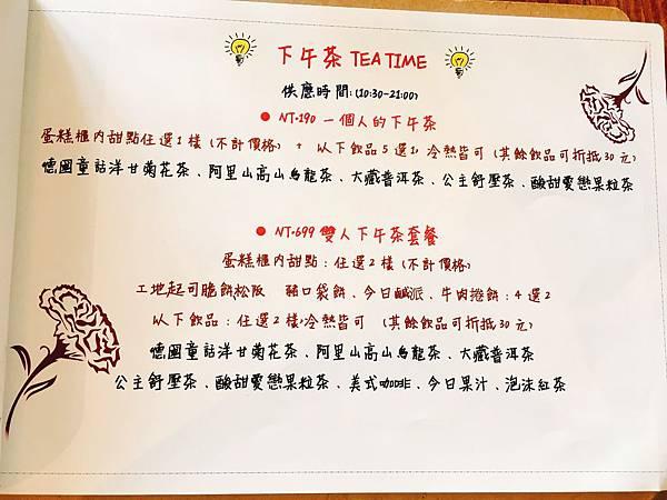 工地義式料理菜單 (13).JPG